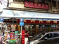 HK Jordan 吳松街 Woosung Street shop sign restaurant Mahjong playing morning am Jan-2014.JPG