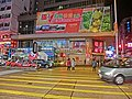 HK Jordan Road night Nathan Road Yue Hwa Chinese Products department store n crossing walkway Mar-2013.JPG