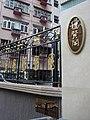 HK ML 半山區 Mid-levels 漢寧頓道 Honiton Road 80 Bonham Road FV 禮賢閣 B Rhine Court January 2016 DSC 06.jpg