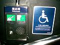 HK MTR Intercom 4 Impaired Passengers a.jpg
