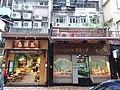 HK SW 上環 Sheung Wan 永樂街 Wing Lok Street August 2019 SSG 08.jpg