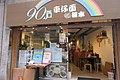 HK SW 上環 Sheung Wan 蘇杭街 Jervois Street shop small che noodle Feb 2017 IX1.jpg