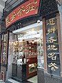 HK SYP 西環 Sai Ying Pun 德輔道西 Des Voeux Road West 義安茶莊 tea shop 11am April 2020 SS2 05.jpg
