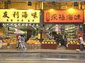 HK Sai Ying Pun Des Voeux Road West Seafood Shops 2a.jpg
