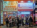 HK TST night 嘉蘭道 Granville Road food take-away shops Gong Cha visitors Fung Kee Dec-2013.JPG