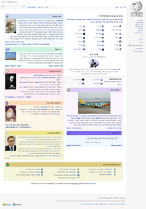 Hebrew wikipedia main page 2010.png