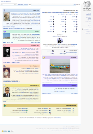 Hebrew Wikipedia - Image: Hebrew wikipedia main page 2010