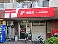 Higashi-Ojima Ekimae Post office.jpg
