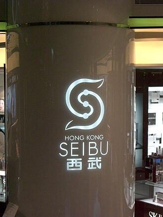 Japanese people in Hong Kong - Seibu Department Stores in Langham Place, Hong Kong
