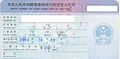 Hong Kong Entry Permit for Overseas Mainland Chinese Citizen.jpg