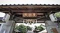 Hualien Ji'an Ching-xiu Yuan, front gate, Ji'an Township, Hualien County (Taiwan).jpg