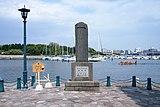 新島襄 海外渡航の地碑