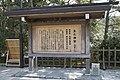 Ise Grand Shrine, Mie Prefecture; February 2015 (06).jpg