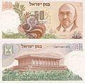 Israel 50 Lirot 1968 Obverse & Reverse.jpg