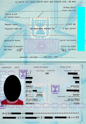 Israeli passport - Israeli non-biometric ordinary passport personal-information page