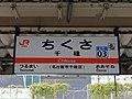 JR-Chikusa-station-name-board-002.jpg