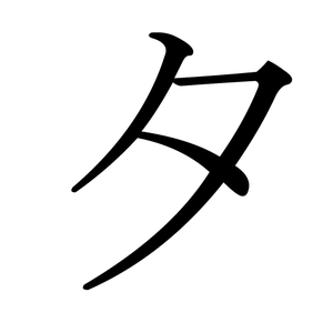 Ta (kana) - Image: Japanese Katakana TA