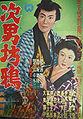 Jinanbo Garasu poster.jpg