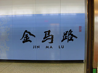 Jinmalu station (Nanjing Metro) Nanjing Metro interchange station