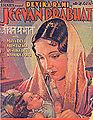 Jivan Prabhat.jpg