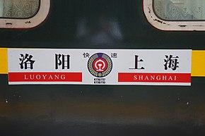 图书馆:K736/737、K738/735次列车