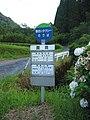 Kamou Town Noriaitaxi busstop.jpg