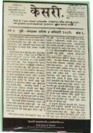 Marathi literature - Kesari