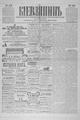 Kievlyanin 1905 239.pdf