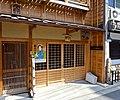 Kyoto, Ristorante 245, Shin Monzen - panoramio.jpg