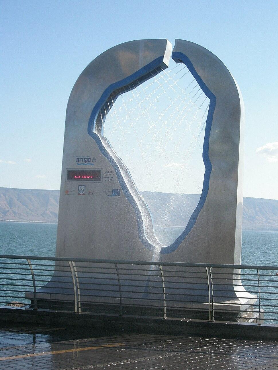 Lake Kinneret fountain