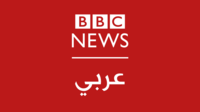 Image illustrative de l'article BBC Arabic