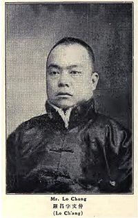 Luo Chang.jpg