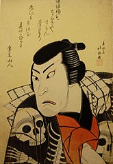 Ichikawa Ebijūrō I as Tōken (China Dog) Jūbei