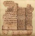 Maec, sezione egizia, libro dei morti di epoeris, di epoca tolemaica.jpg