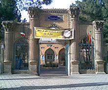 Cổng chính của trường trung học Omar Khayyam tại Nishapur.jpg