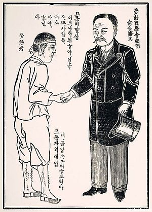 Gwangmu Reform - A cartoon during the Korean Empire that shows Yu Gil-jun, the former Yangban and a commoner using the same speech level with each other.