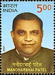 Manoharbhai Patel 2007 stamp of India.jpg