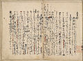 Manuscript of kyorai-syou.jpg