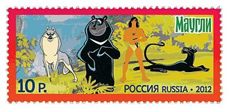 """The Jungle Book - Protagonists from the Soviet animated adaptation, """"Маугли"""" (Mowgli), on a Russian postage stamp"""