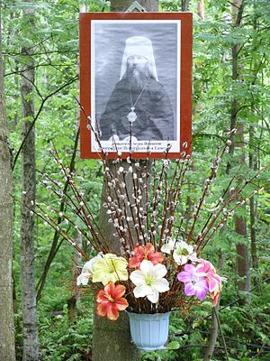 "Saint Benjamin of Petrograd - Memorial portrait of St. Benjamin on the road to the place of mass executions in the ""artillery range on Irinovka railway"""
