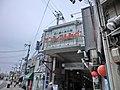 Mikuni shop street - panoramio (1).jpg