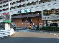 Mizuhodai Station east entrance 20070821.jpg