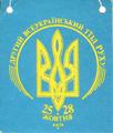 NRU II zyizd symvolika01 25-28.10.1990.png