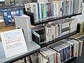 Nagi Town Library 0031 奈義町現代美術館作家コーナー.jpg