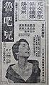 Newspapaer ad of drug Robal in Taiwan 1956.jpg