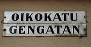 A Finnish/Swedish street sign