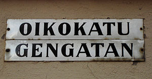 Swedish-speaking population of Finland - A Finnish/Swedish street sign in Helsinki.