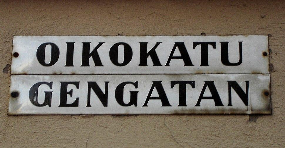 Oikokatu