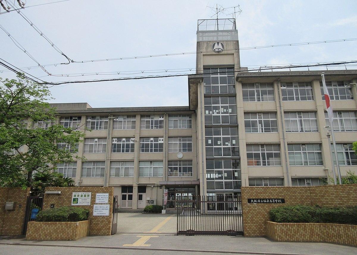 福泉高等学校