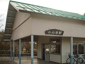 English: Oyamada train station in Hanamaki, Iw...